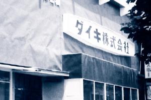 愛媛(松山)にFRP製浄化槽の製造販売を目的とするダイキ㈱を設立